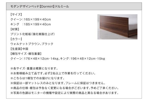 フロアベッド【Dormirl】ドルミール詳細