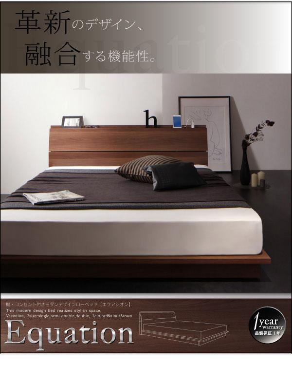ローベッド【Equation】エクアシオン