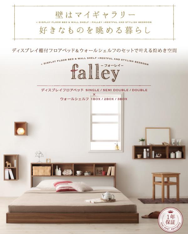 フロアベッド【falley】フォーレイ