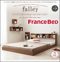 壁掛けディスプレイ棚付きフロアベッド【falley】フォーレイ