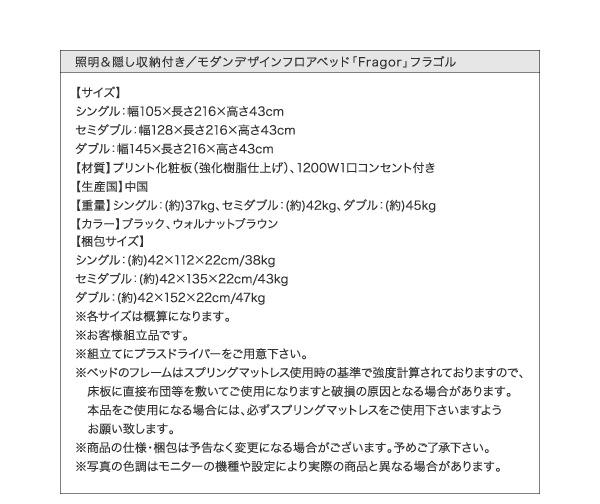 フロアベッド【Fragor】フラゴル詳細