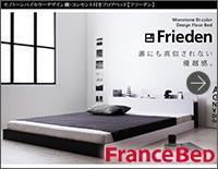 フロアベッド【Frieden】フリーデン