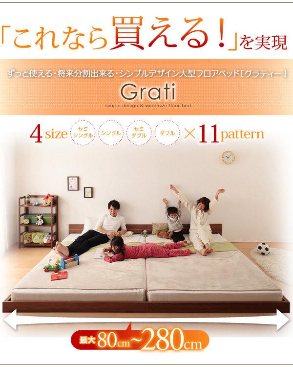 ファミリーベッド【Grati】グラティー