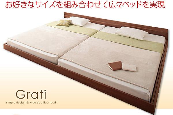 広々ベッドを実現