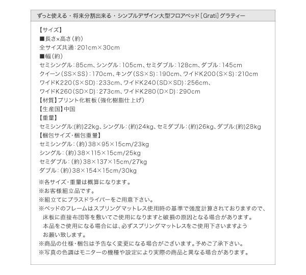 ファミリーベッド【Grati】グラティー詳細
