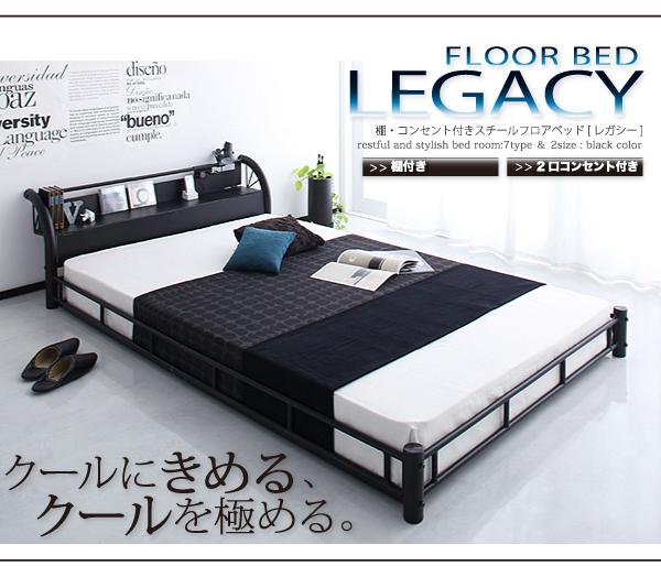フロアベッド【Legacy】レガシー