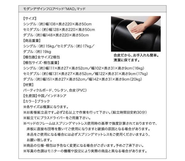 レザー仕様 フロアベッド【MAD】マッド詳細