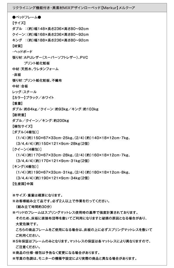リクライニング機能付きフロアベッド【Merkur】メルクーア詳細