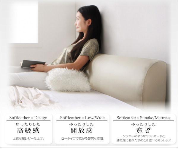 ソフトレザーフロアベッド【Motif】モティフの特徴