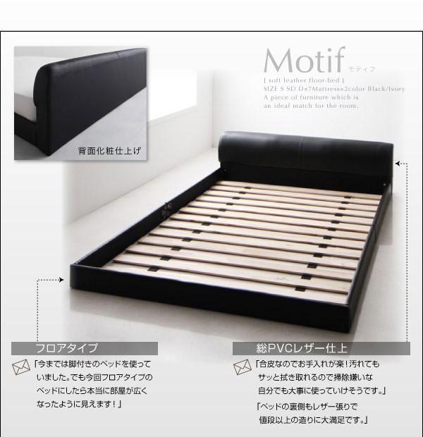 フロアベッド【Motif】モティフ特徴