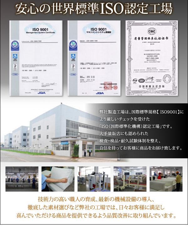 安心の政界標準ISO認定工場