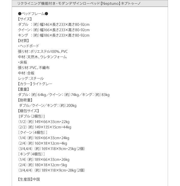 ローベッド【Neptuno】ネプトゥーノ詳細