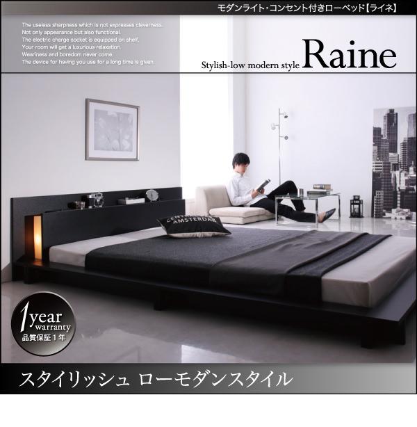 フロアベッド【Raine】ライネ