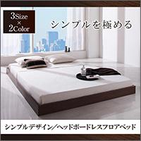 フロアベッド【Rainette】レネット