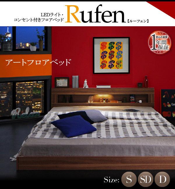 フロアベッド【Rufen】ルーフェン