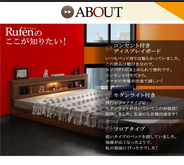 フロアベッド【Rufen】ルーフェンここが知りたい!