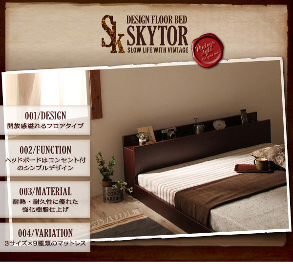 レトロデザイン フロアベッド【Skytor】スカイトアの特徴