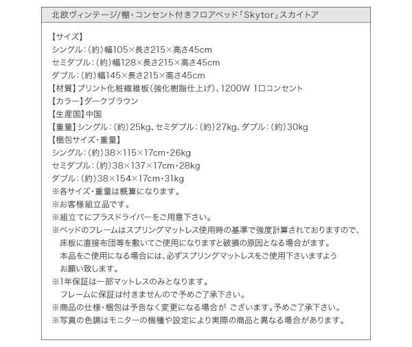 レトロデザイン フロアベッド【Skytor】スカイトア