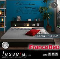 フロアベッド【Tessera】テセラ