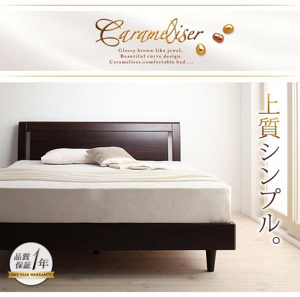 モダンデザイン すのこベッド【Carameliser】キャラメリーゼ