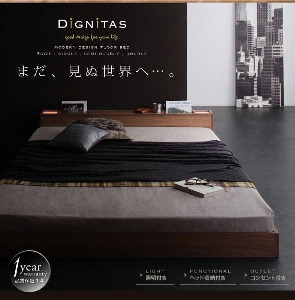 フロアベッド【dignitas】ディニタス