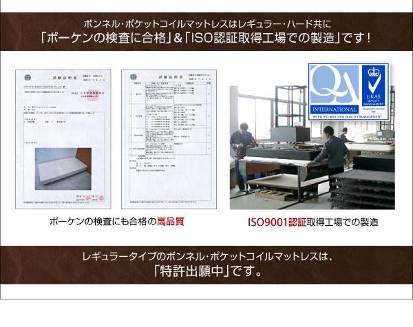 ISO認証取得工場での製造