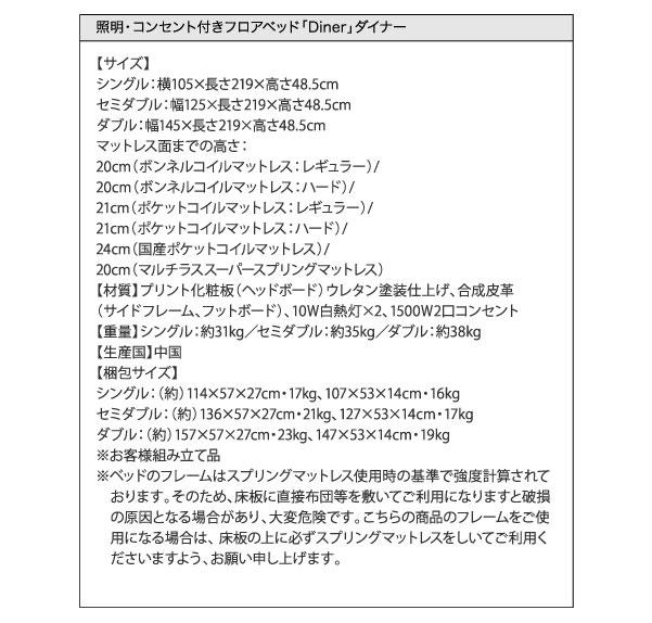 すのこ仕様 フロアベッド【Diner】ダイナー詳細