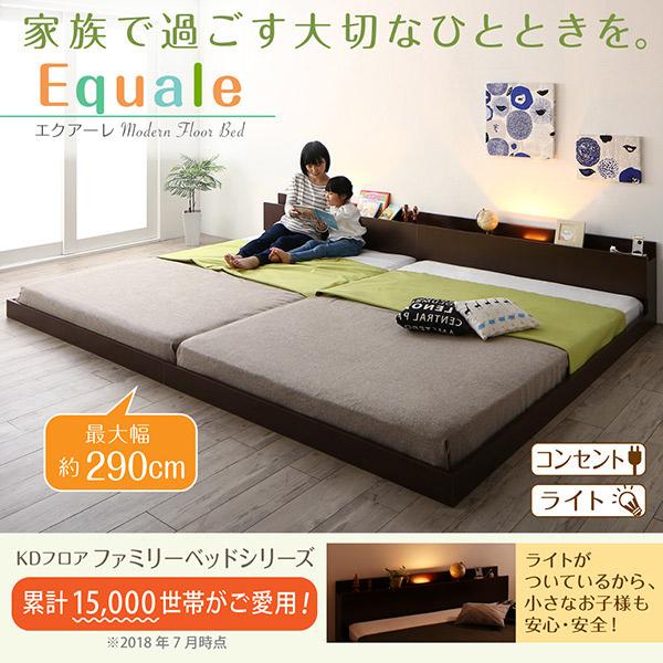 連結式ファミリーベッド【Equale】クアーレ ベッドフレームのみ クイーン(SS×2)