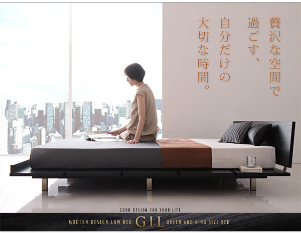 フロアベッド【Gil】ギル