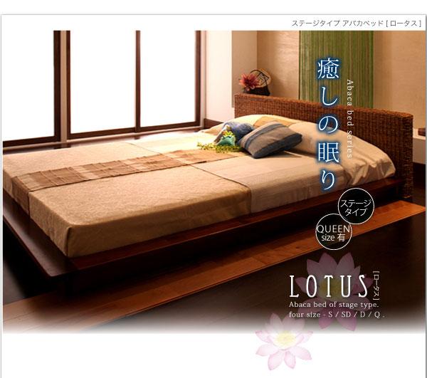 フロアベッド【Lotus】ロータス