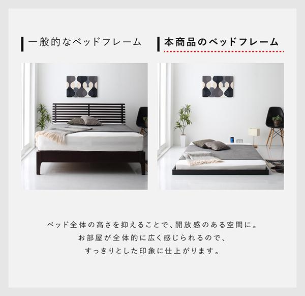 ベッド全体の高さを抑えることで、開放感のある空間に。