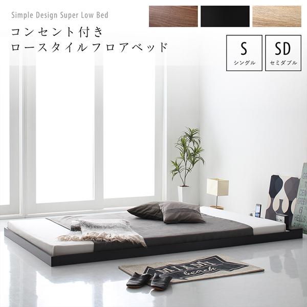 フロアベッド【SKYline B】スカイ・ライン ベータ ベッドフレームのみ シングル