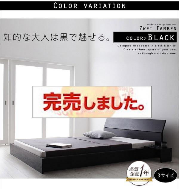 カラーバリエーション、ブラック