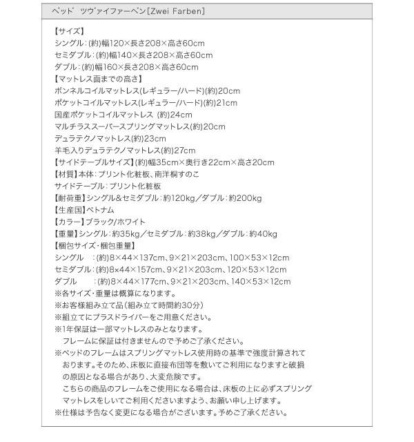 フロアベッド【Zwei Farben】ツヴァイ ファーベン本体詳細