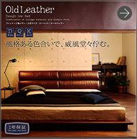 ローベッド【OldLeather】オールドレザー
