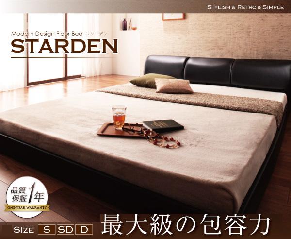 レザータイプ フロアベッド【Starden】スターデン