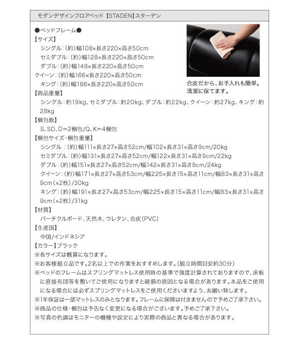 レザータイプ フロアベッド【Starden】スターデン詳細
