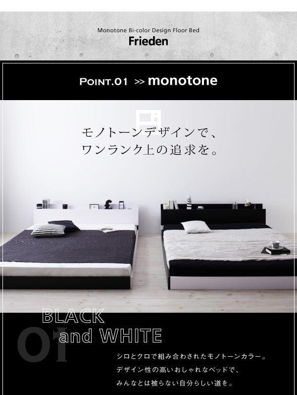 モノトーンデザイン