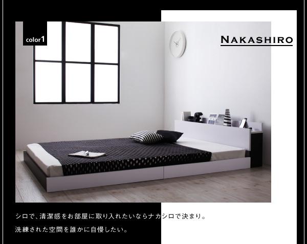 カラーバリエーション:ナカシロ
