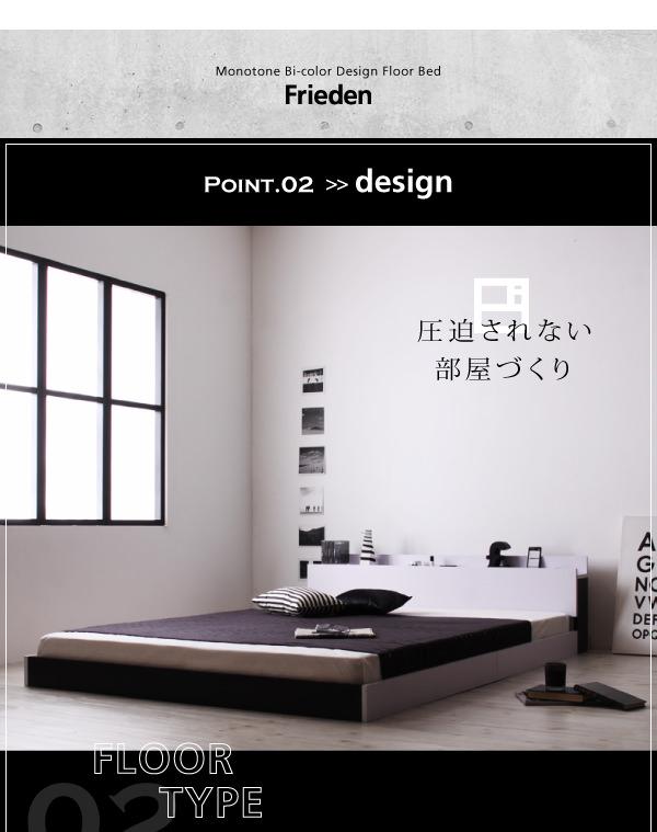 フロアタイプベッド