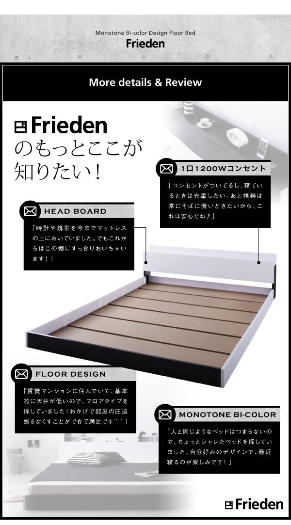 モノトーンデザインフロアベッド【Frieden】フリーデンのもっとここが知りたい