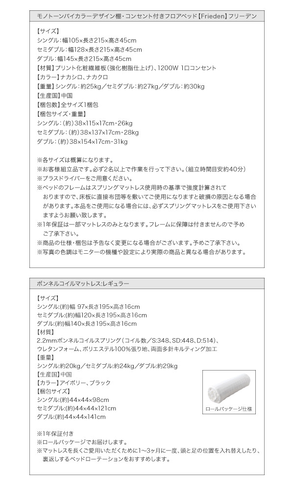 モノトーンデザインフロアベッド【Frieden】フリーデン詳細