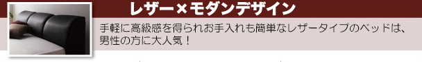 レザー×モダンデザイン