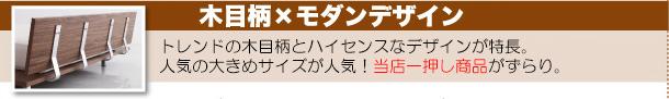 木目柄×モダンデザイン