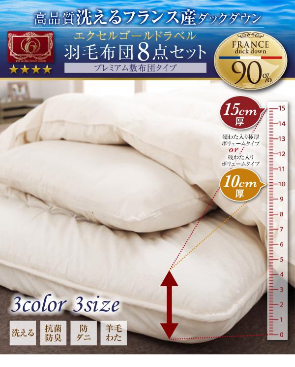 洗える羽毛布団8点セット プレミアム敷布団タイプ【Lucia】ルチア