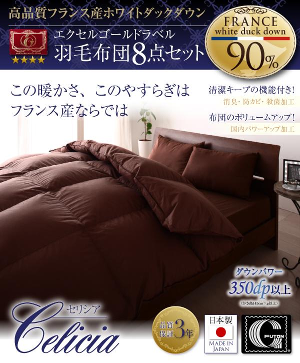 日本製 フランス産 エクセルゴールドラベル羽毛布団8点セット【Celicia】セリシア