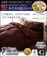 日本製 フランス産 エクセルゴールドラベル 羽毛布団8点セット【Celicia】セリシア