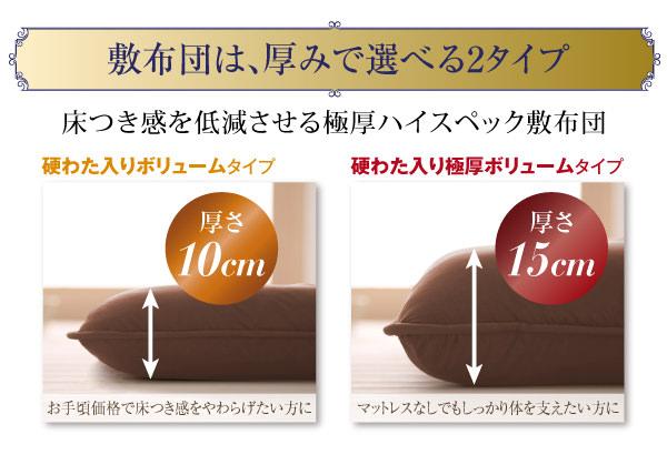 敷布団は、厚みで選べる2タイプ
