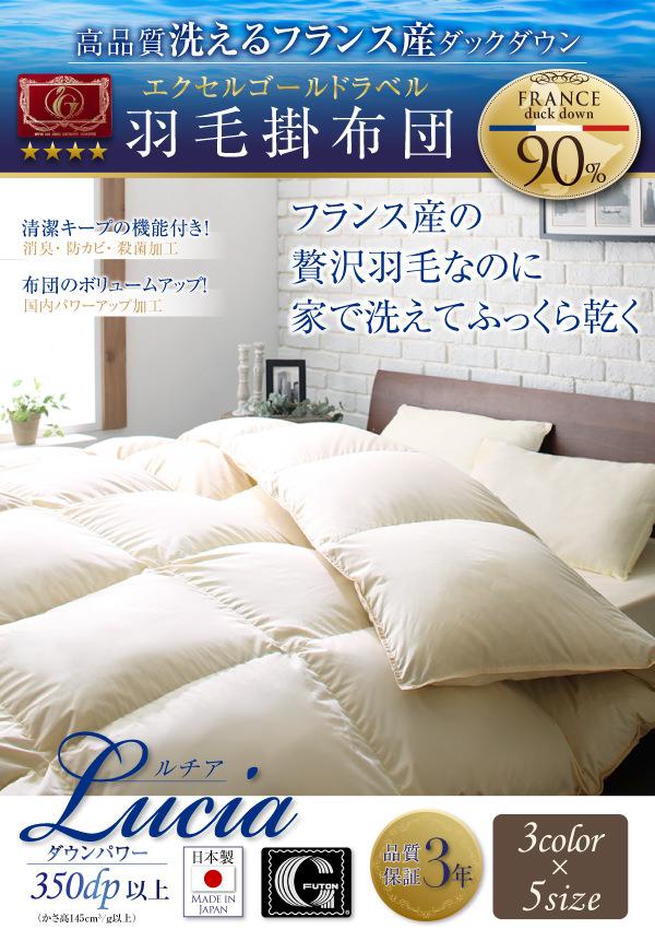 日本製 エクセルゴールドラベル洗えるフランス産ダックダウン90% 羽毛掛布団