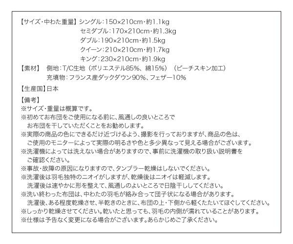 日本製 エクセルゴールドラベル洗えるフランス産ダックダウン90% 羽毛掛布団詳細